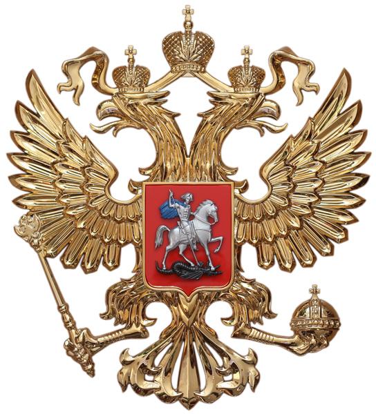герб россии картинка