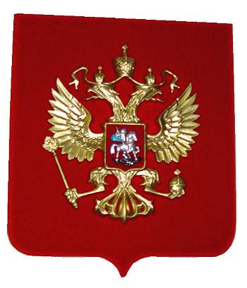 изображение герба рф