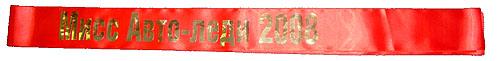Лента упаковочная Golden Gift PW1035 6 шт 3х150 см